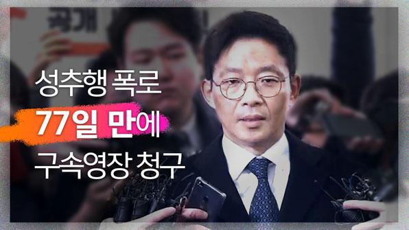 [크랩] 안태근의 롤러코스터 인생 6막 7장