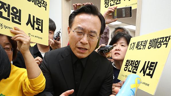 """세월호 유가족 """"특조위 황전원 위원 사퇴해야"""""""