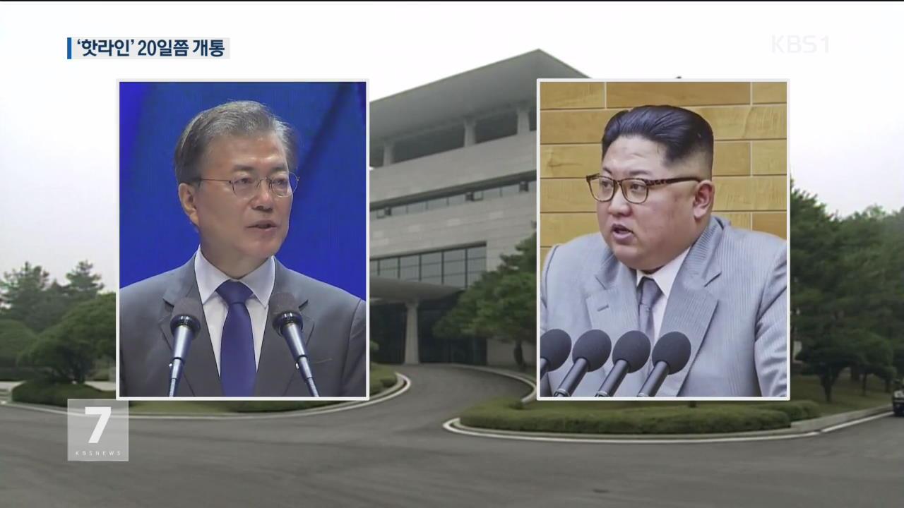 """靑 """"남북 핫라인 20일 개통…서훈·정의용 추가 방북 가능"""""""