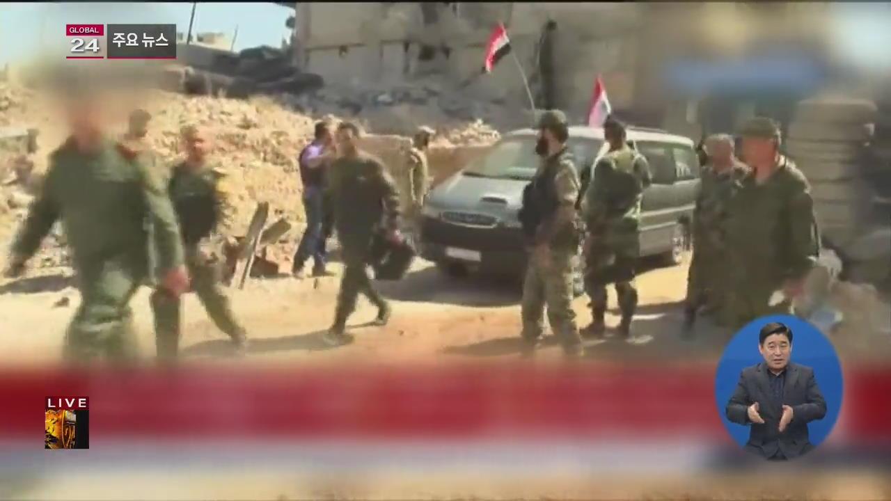 """[글로벌24 주요뉴스] """"시리아·러시아가 조사단 두마 진입 방해"""""""