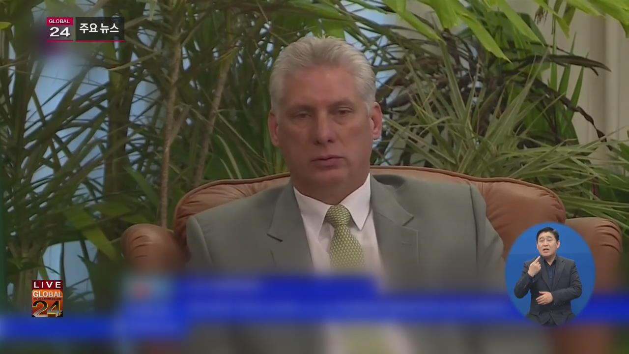 [글로벌24 주요뉴스] 쿠바 라울 카스트로 퇴임…'카스트로 시대' 막 내린다