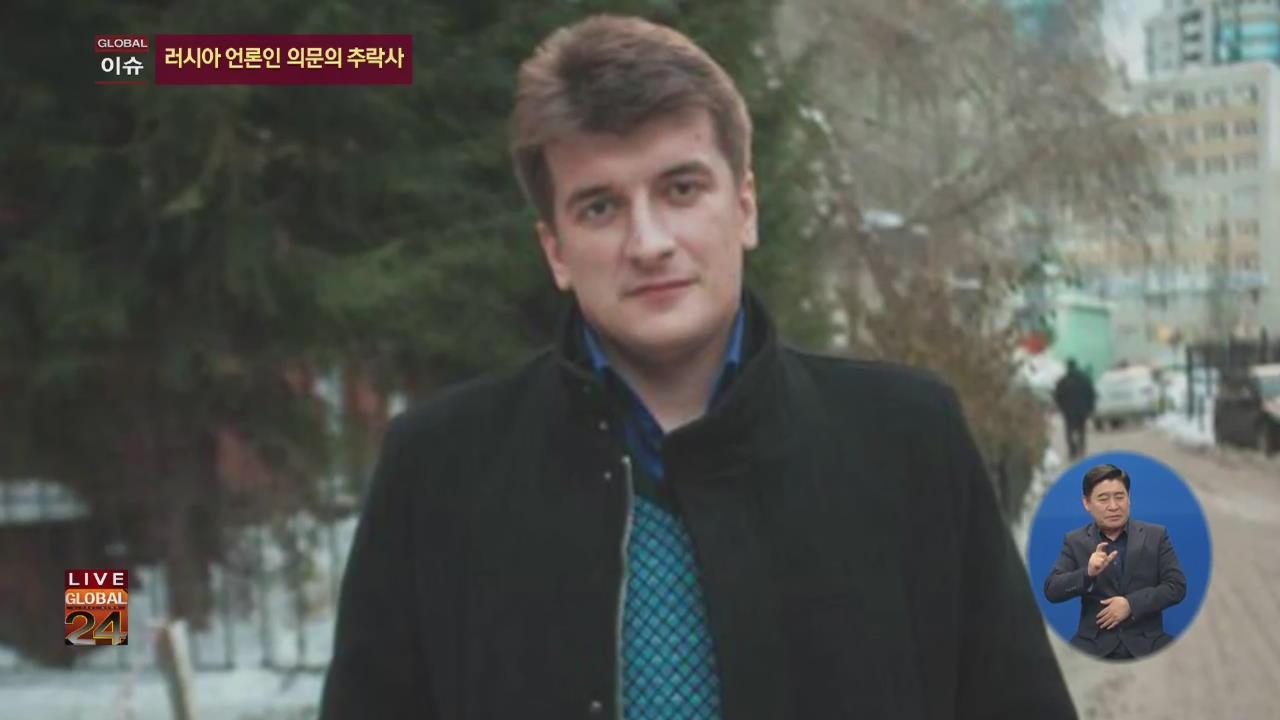 [글로벌24 이슈] 러시아 기자 의문의 추락사…잇따른 언론인 피살