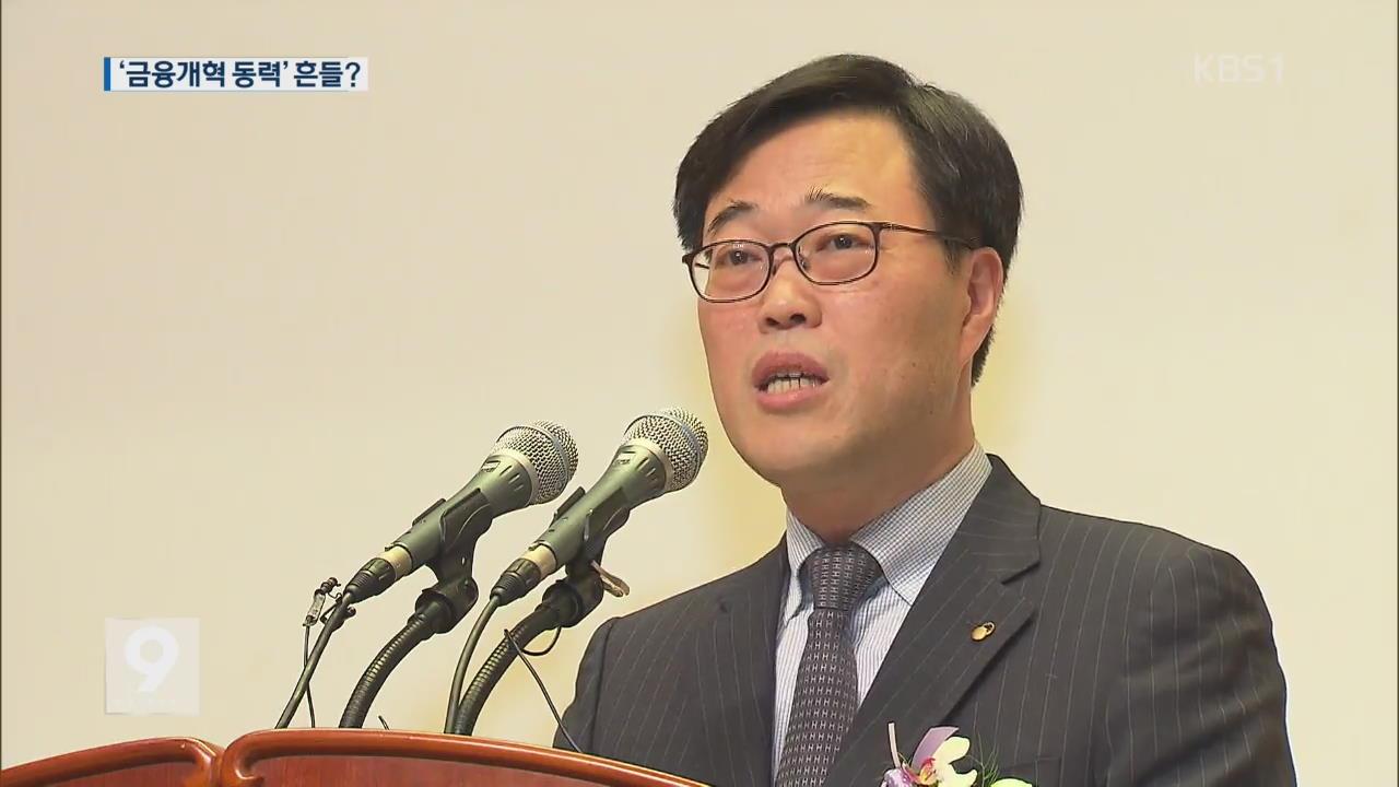 금감원 수장 잇단 낙마…'금융개혁 동력' 흔들?