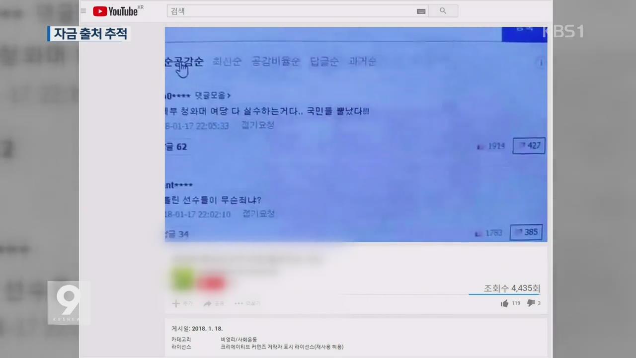 '댓글 조작' 핵심은 매크로 구입 자금 출처…계좌 추적