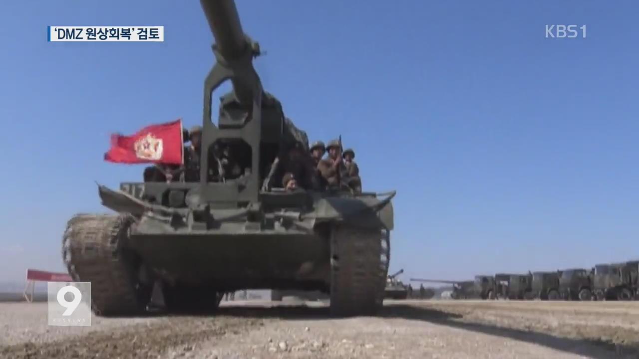 정부, 'DMZ 중화기 철수' 남북 회담 의제 검토