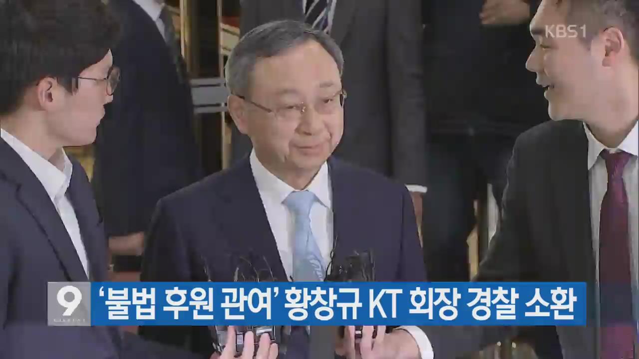 '불법 후원 관여' 황창규 KT 회장 경찰 소환