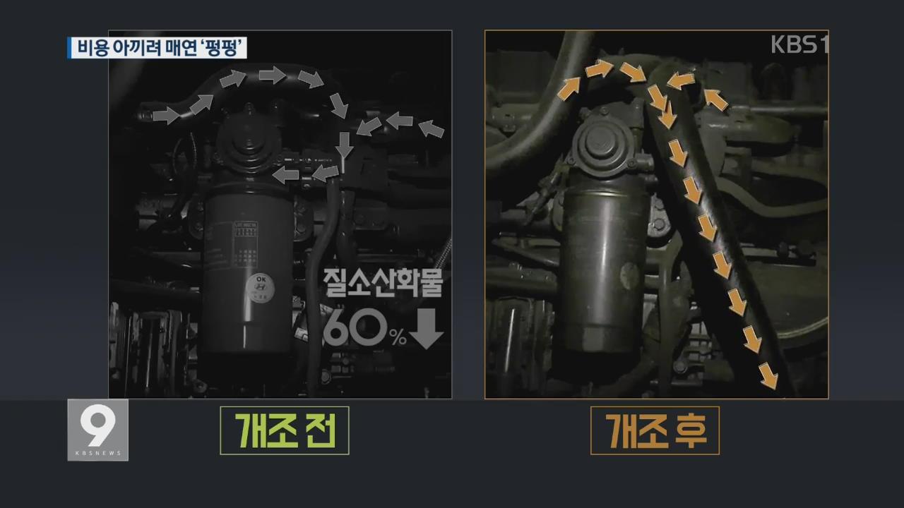 버스 배기장치 개조 '만연'…미세먼지 '펑펑'
