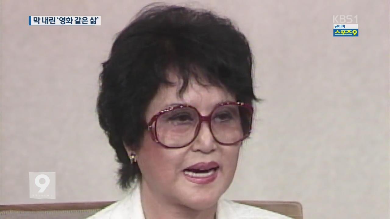 최고 배우에서 납북까지…故 최은희의 '영화 같은 삶'