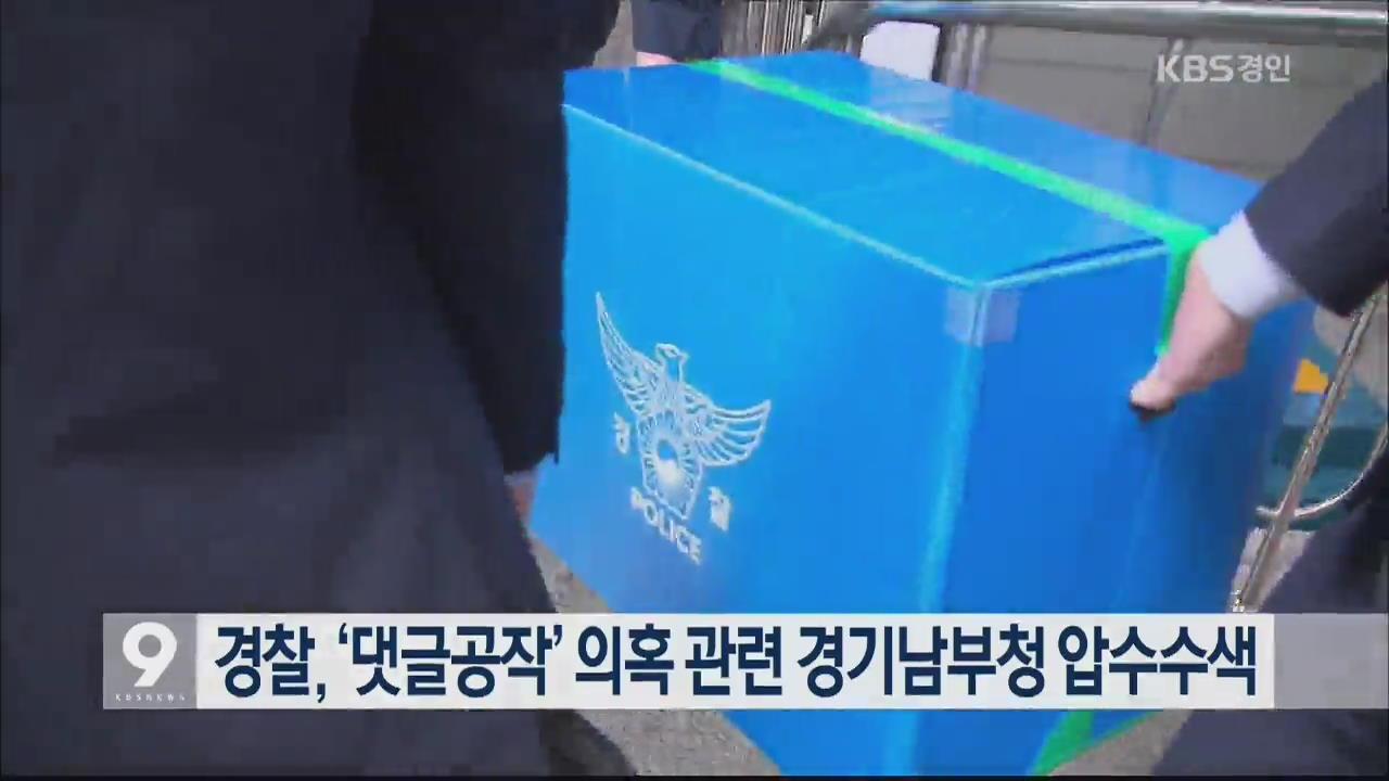 경찰, '댓글공작' 의혹 관련 경기남부청 압수수색