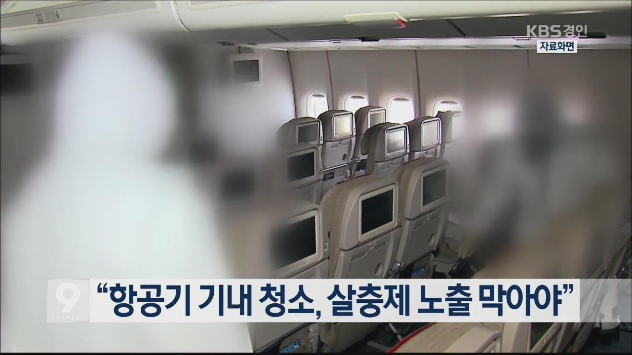 """""""항공기 기내 청소, 살충제 노출 막아야"""""""