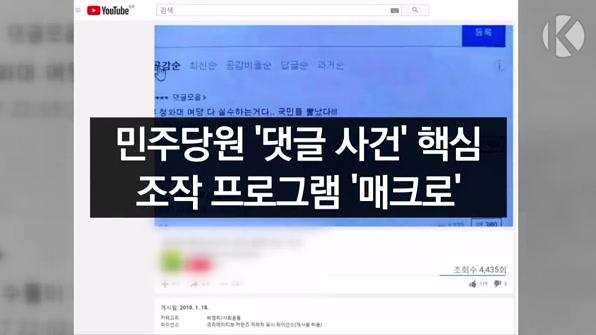 [라인뉴스] 민주당원 '댓글 사건' 핵심은 조작 프로그램 '매크로'