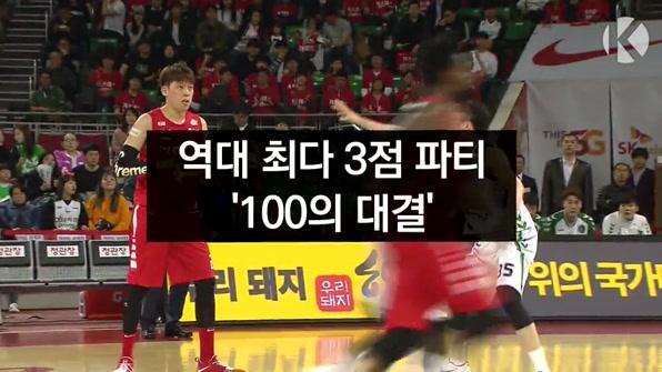 [라인뉴스] 역대 최다 3점 파티 '100의 대결'