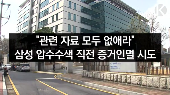 """[라인뉴스] """"관련 자료 모두 없애라""""…삼성 압수수색 직전 증거인멸 시도"""