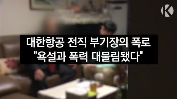 """[라인뉴스] 대한항공 전직 부기장의 폭로…""""욕설과 폭력 대물림됐다"""""""