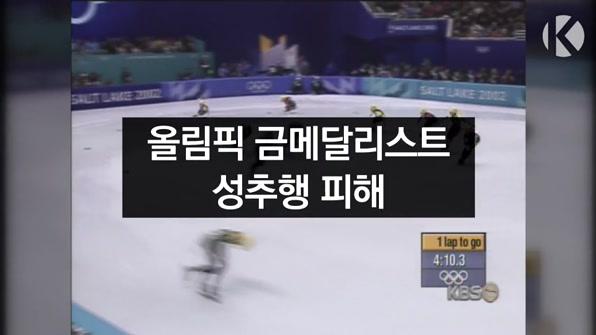 [라인뉴스] 올림픽 금메달리스트 성추행 피해…체육계도 미투 파문