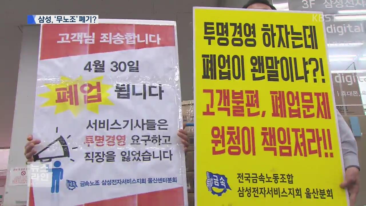 """""""8천 명 직접 고용…노조 활동 보장"""""""