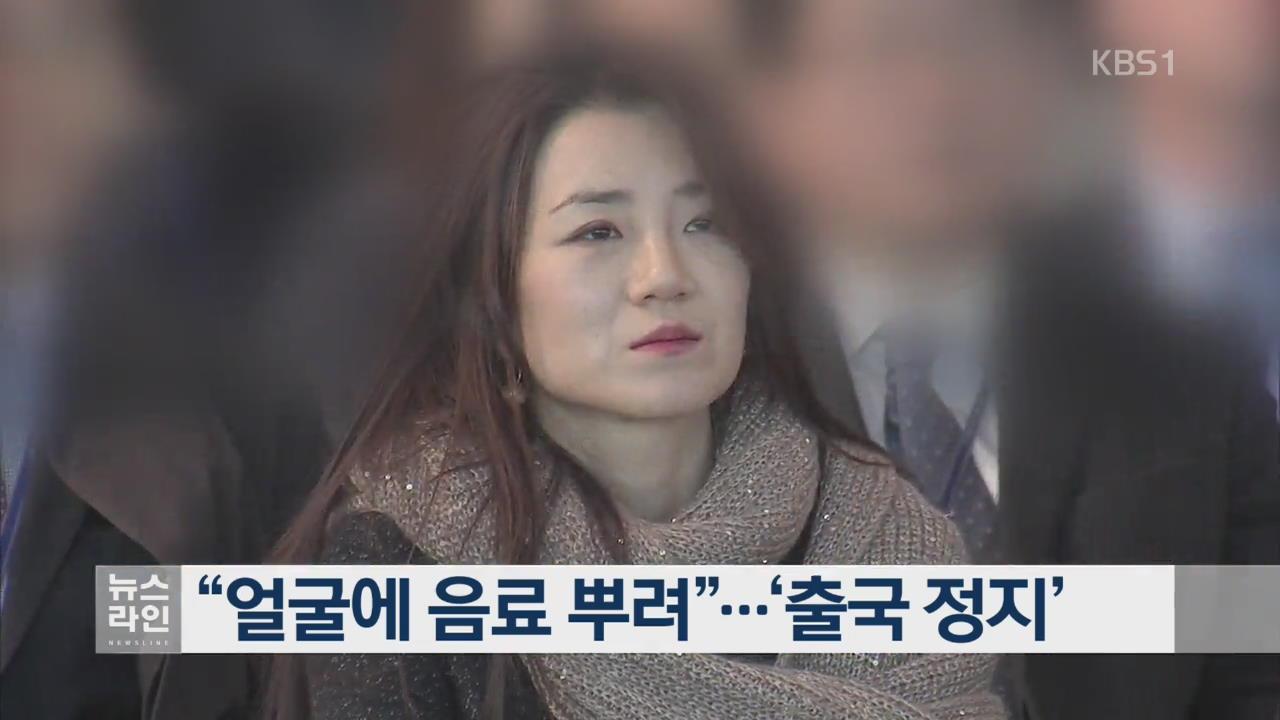 """""""얼굴에 음료 뿌려""""…'출국 정지'"""
