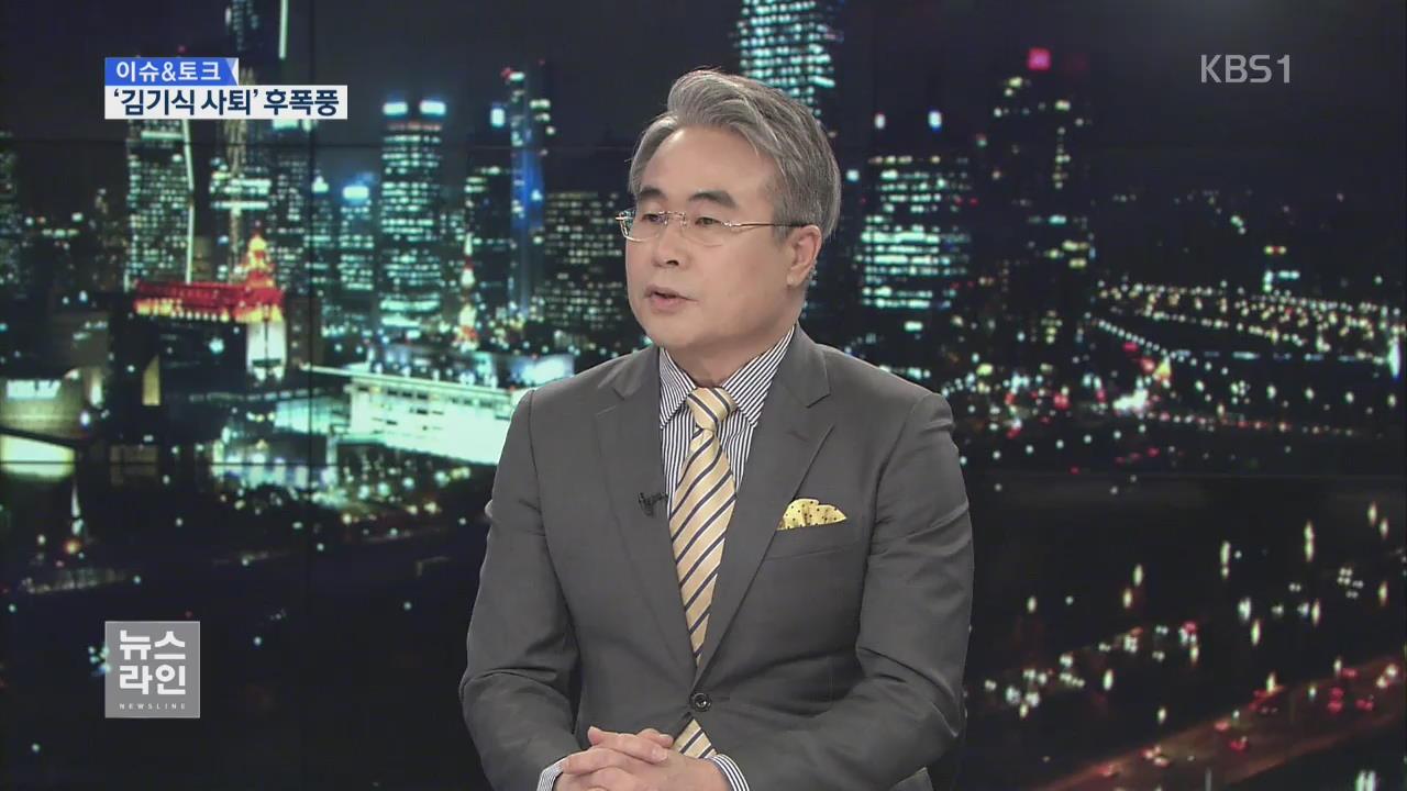 [이슈&토크] 김기식 떠나지만…확산되는 후폭풍