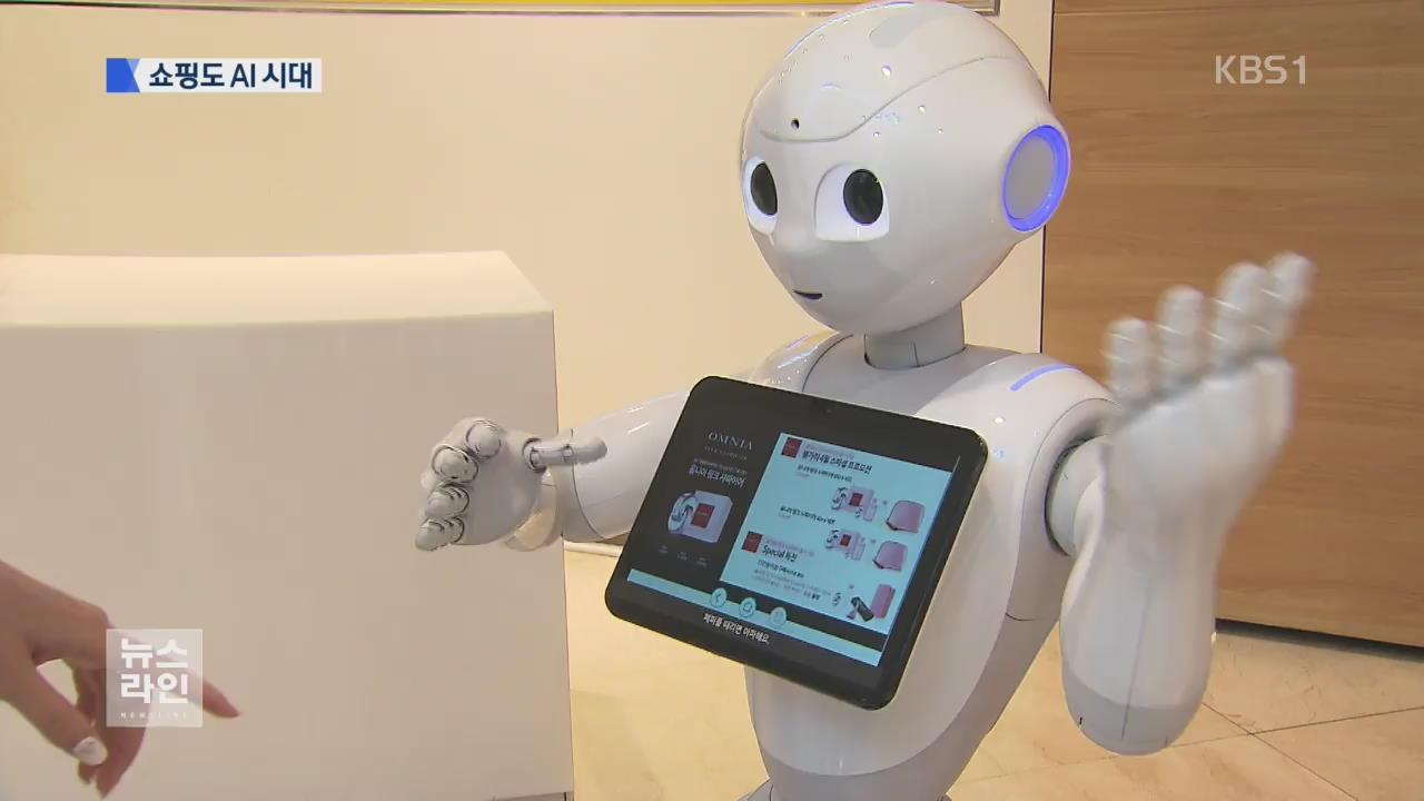 똑똑한 카트…쇼핑도 '인공지능' 시대