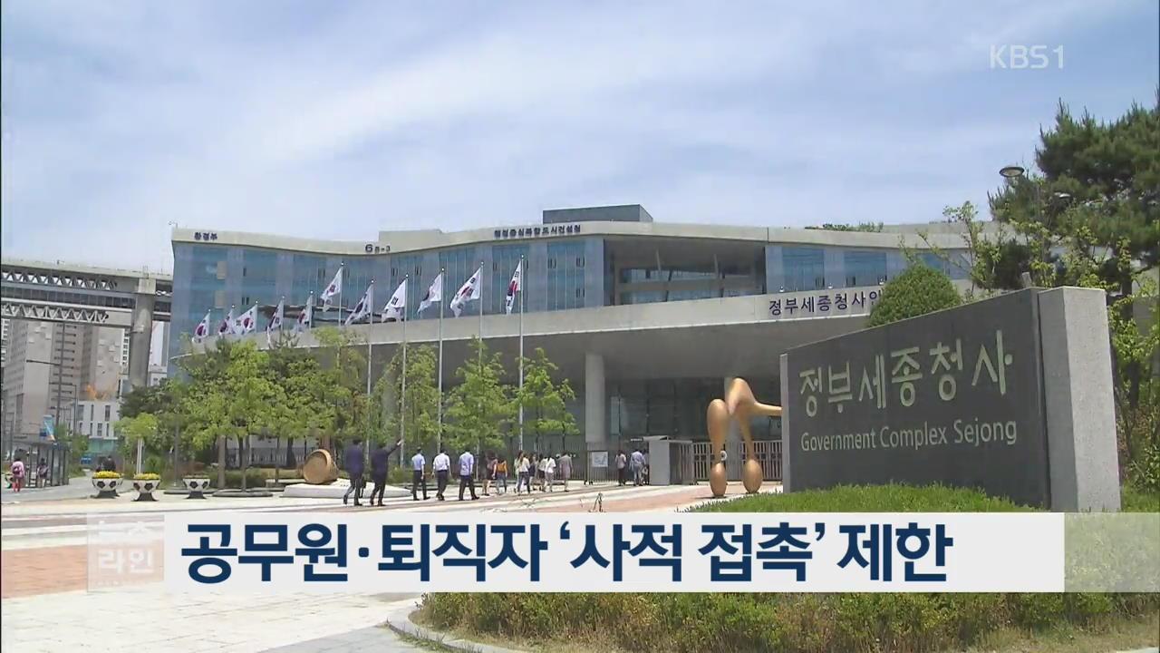 공무원·퇴직자 '사적 접촉' 제한