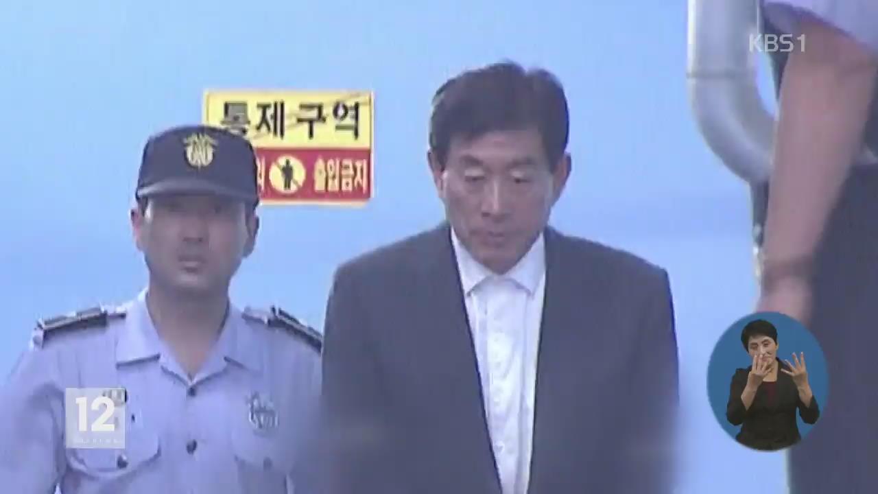 '댓글 공작' 원세훈 전 국정원장 오늘 대법 선고