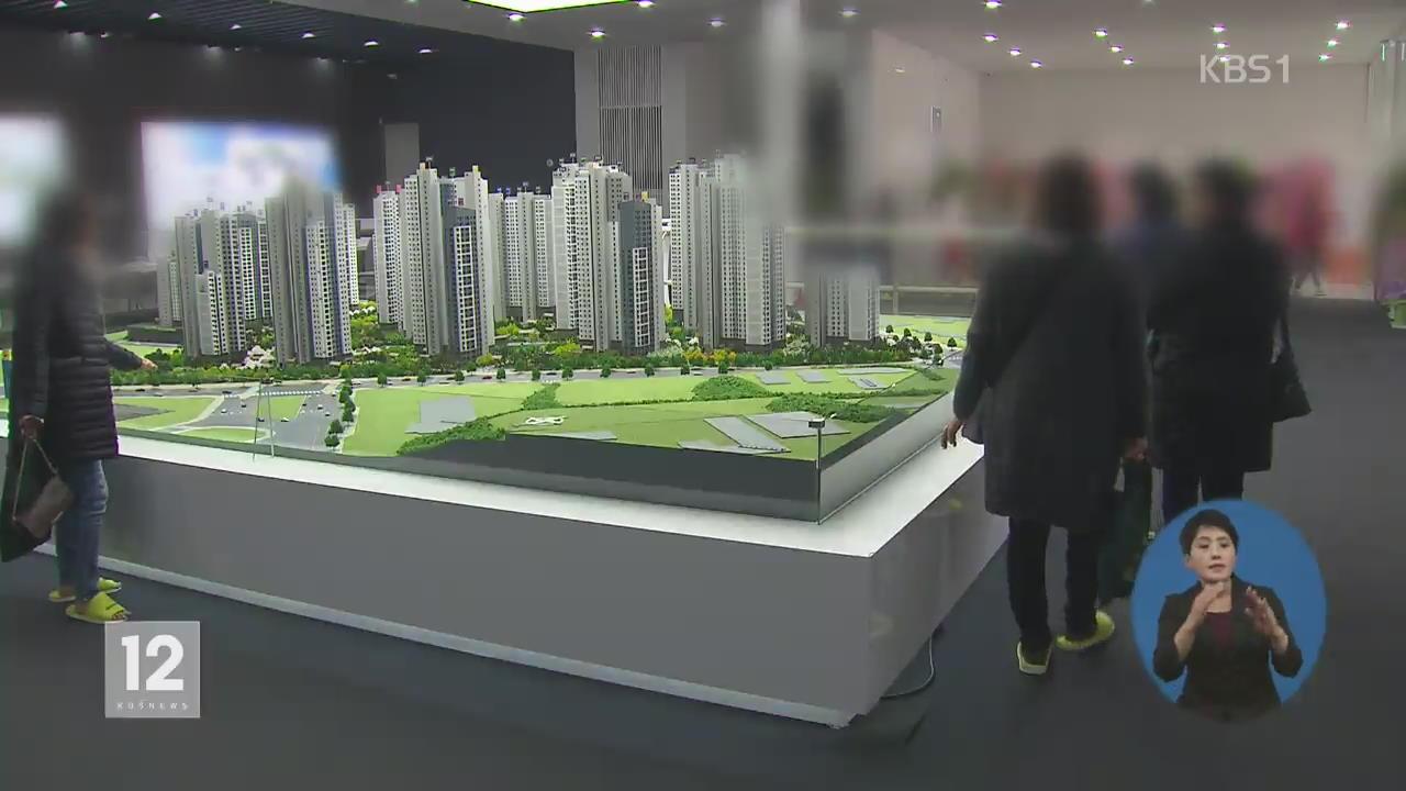 수도권 아파트 특별공급, '위장전입 의심' 수십 명 적발