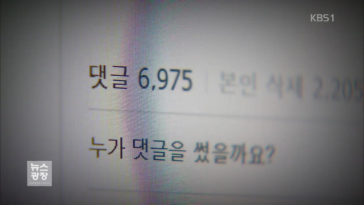 네이버가 '댓글' 안 바꾸는 이유?…뉴스 댓글도 '광고'