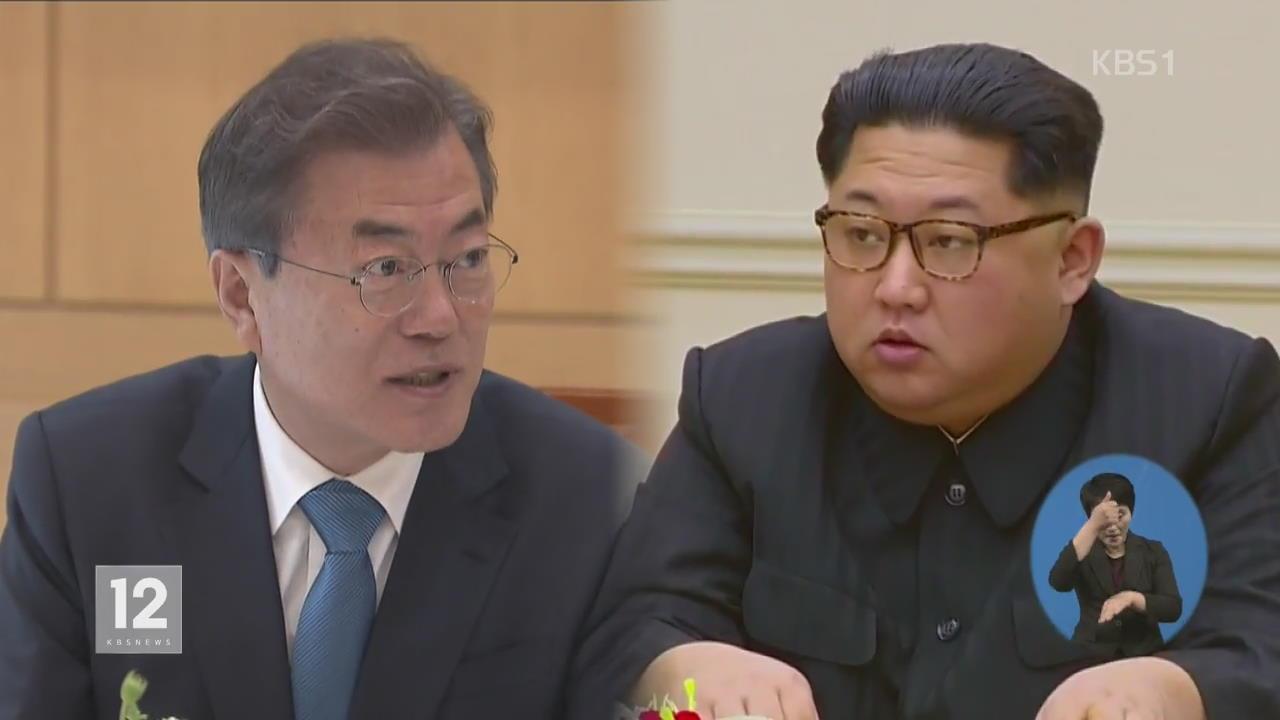 오늘부터 정상회담 리허설…남북 정상 27일 오전 첫 만남