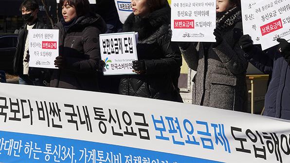 """""""규제개혁위, 통신료 2만 원대 '보편요금제' 법안 즉각 처리해야"""""""