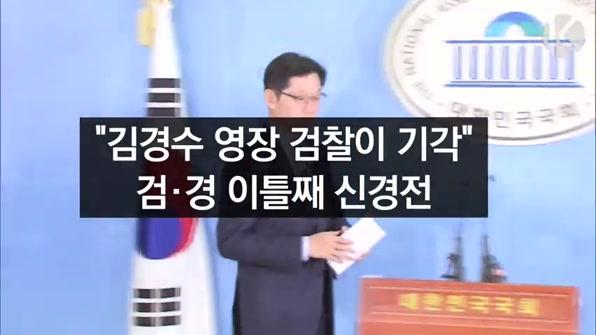 """[라인뉴스] """"김경수 영장 검찰이 기각"""" 검·경 이틀째 신경전"""