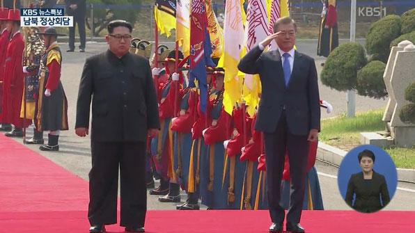[영상] 김정은 공식환영식 시작…국군 의장대 사열