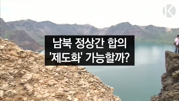 [라인뉴스] 남북 정상간 합의 '제도화' 가능할까?