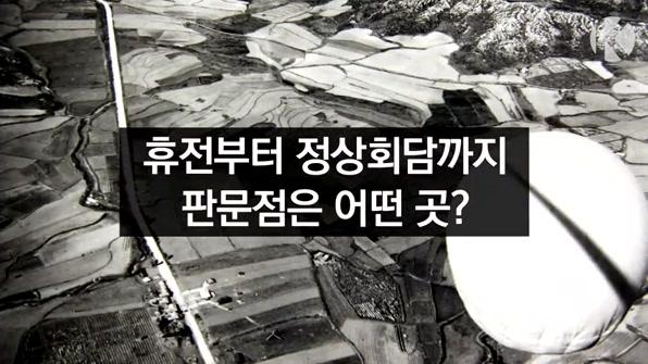 [라인뉴스] 휴전부터 정상회담까지…판문점은 어떤 곳?