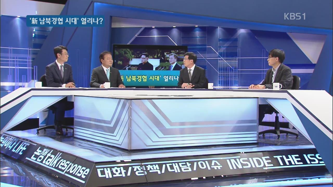 '新 남북경협 시대' 열리나?