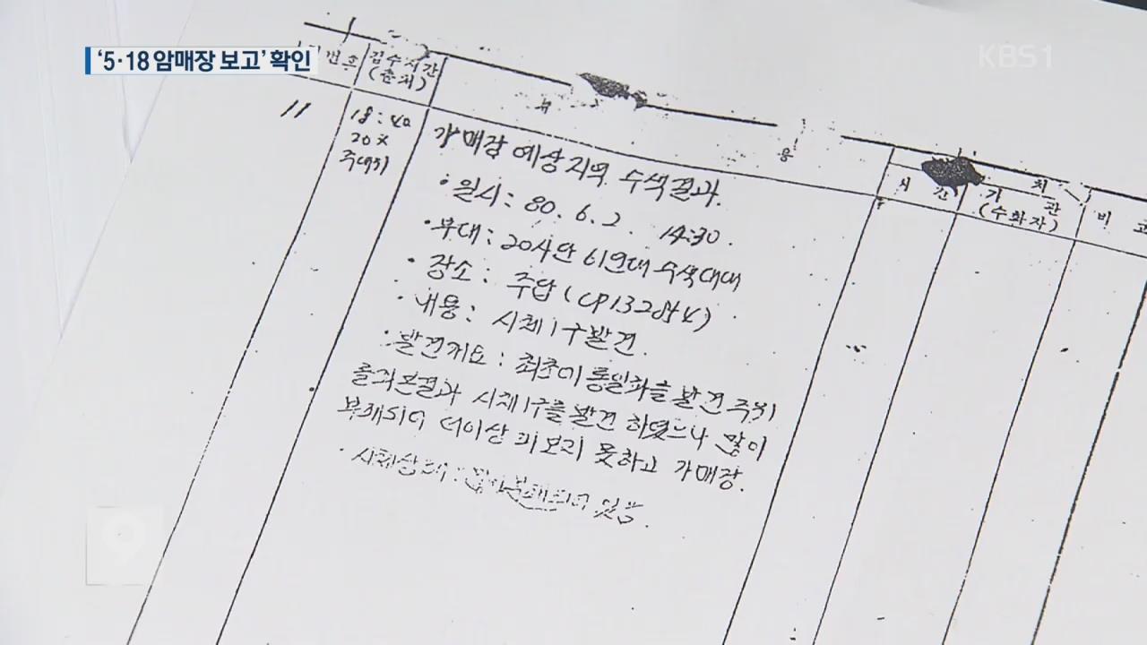 [단독] '5·18 암매장 보고' 문건 첫 확인…실제 수색 결과도 보고