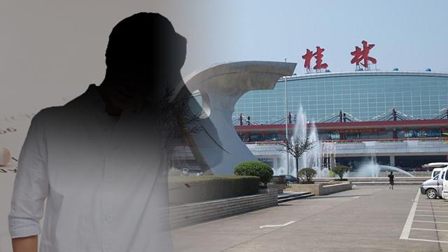 중국 구이린 공항서 60대 한국 관광객, 출국 대기 도중 숨져