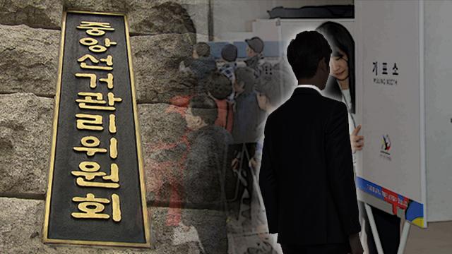 선관위, '불법 선거운동' 경북교육감 전 예비후보 등 고발