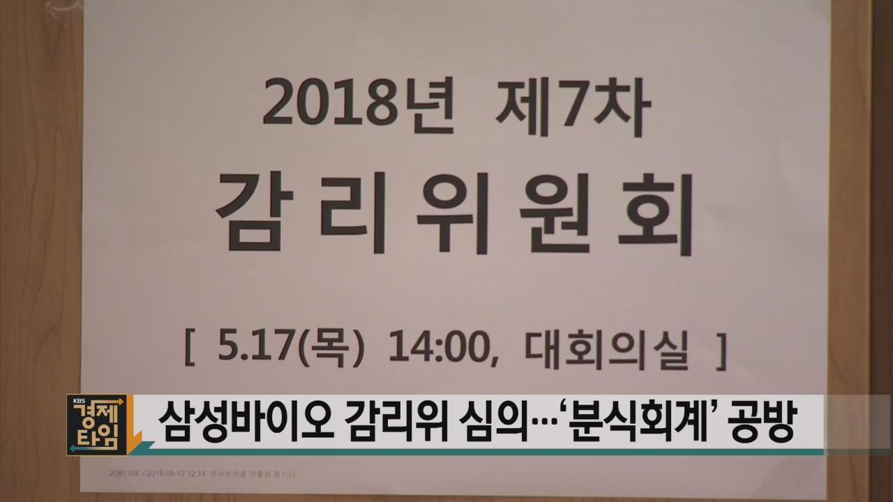 삼성바이오 감리위 심의…'분식회계' 공방