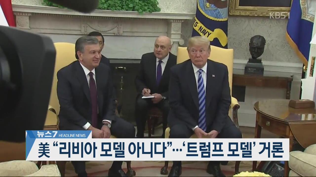 [뉴스7 헤드라인]
