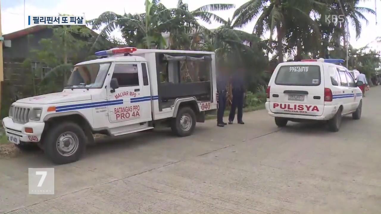 필리핀 마닐라서 50대 한국인 총기 피살