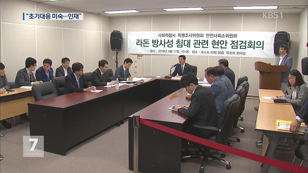 """사회적참사 특조위 """"라돈 침대, 초기 대응 미숙…인재"""""""