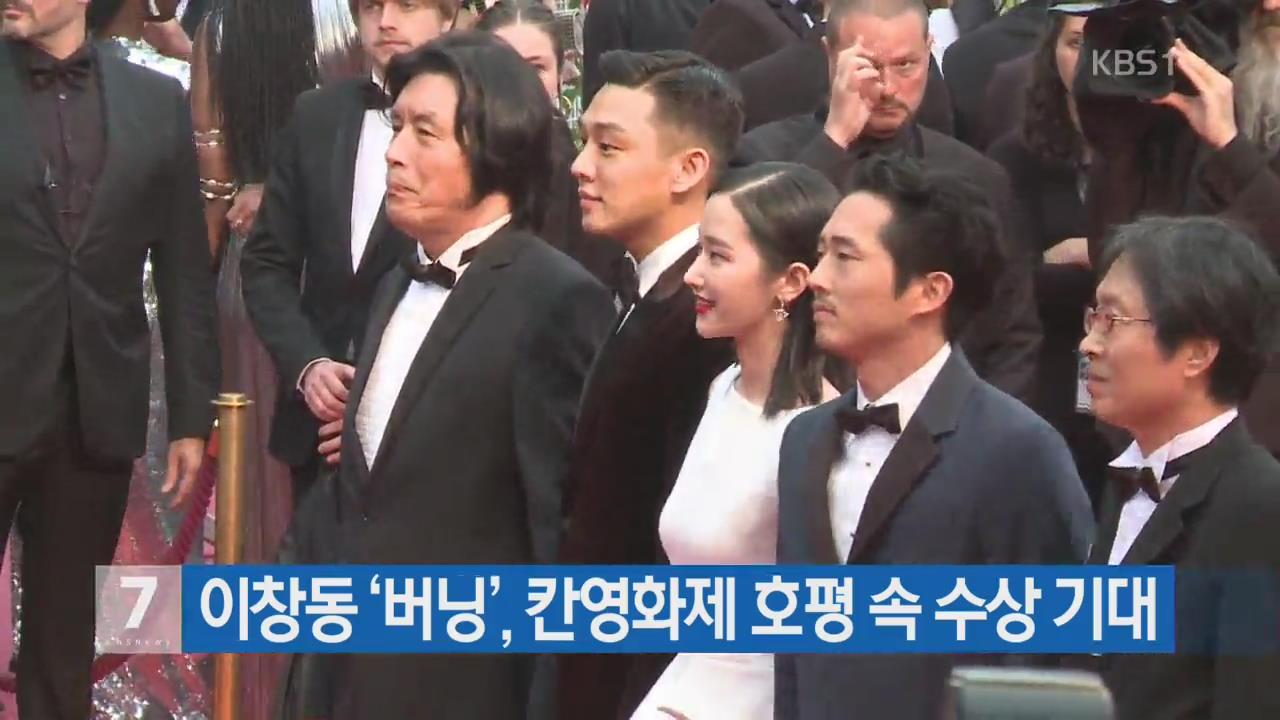 이창동 '버닝', 칸영화제 호평 속 수상 기대
