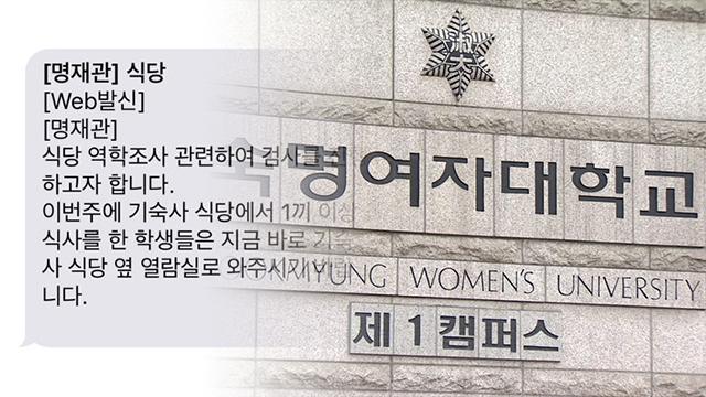 숙명여대 기숙사 학생 집단 식중독 증세…역학조사 중