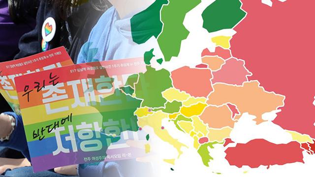 """""""유럽서 성소수자에 최고의 나라는 몰타…아제르바이잔 최하위"""""""