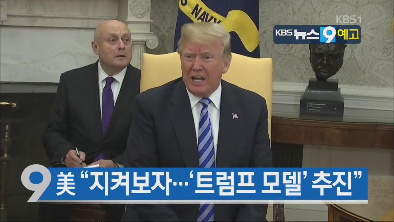 [5월 17일] 미리보는 KBS뉴스9