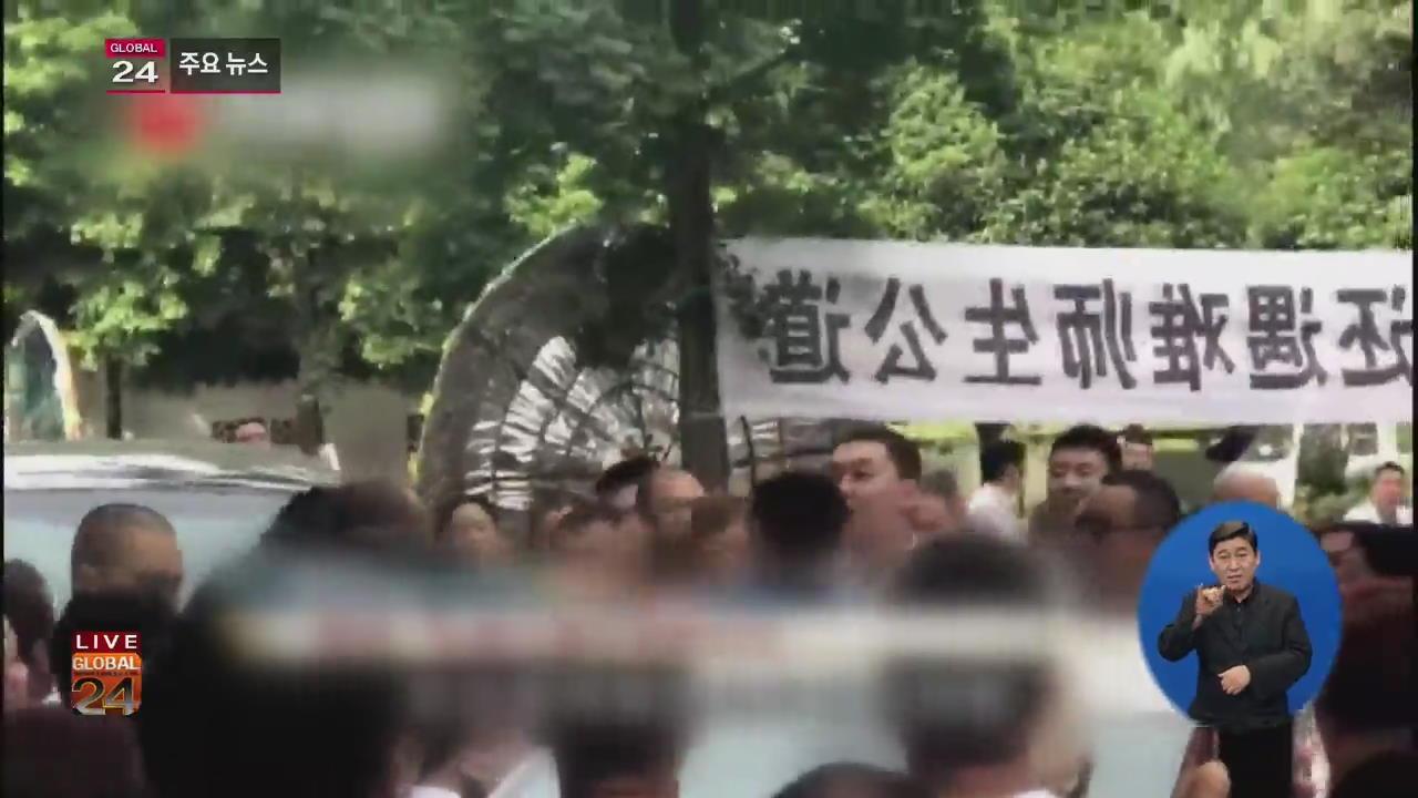 [글로벌24 주요뉴스] 中 경찰, 취재 중이던 홍콩 기자 폭행