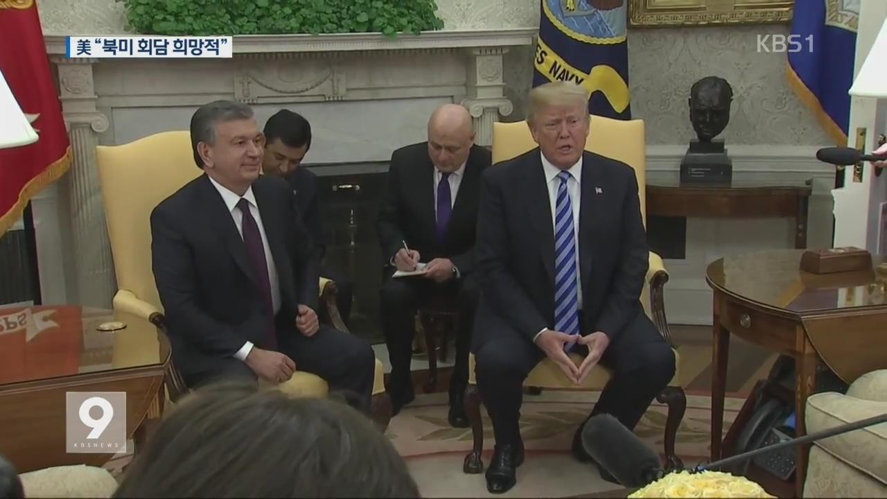 """美, 트럼프 방식으로…""""북미회담 희망적"""""""