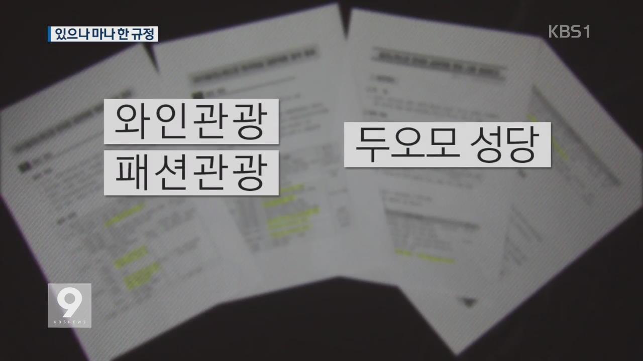 """""""피감기관 지원 출장 금지""""…새 규정 내용 뜯어보니"""