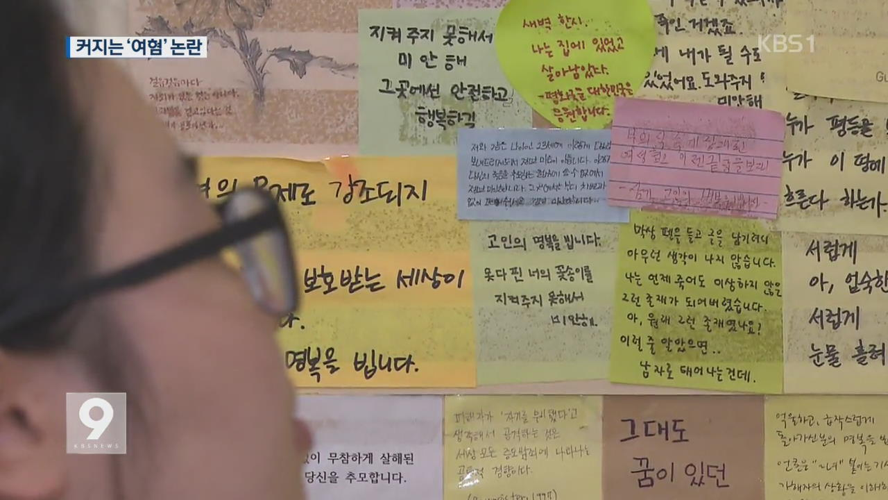 '강남역 살인 사건' 2년…커지는 '여혐' 논란