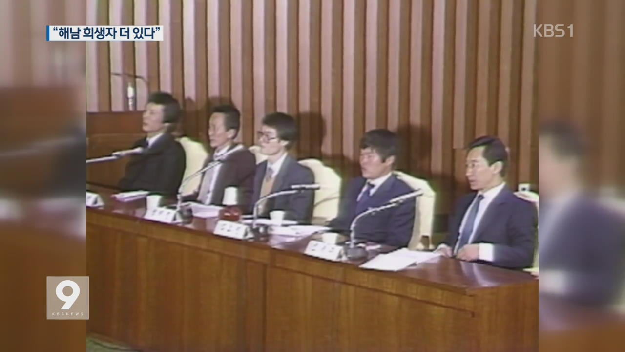 """""""해남 군부대서 시신 봤다""""…청문회 증언 막아"""